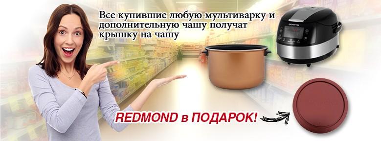 Купи любую мультиварку с дополнительной чашей и получи универсальную силиконовую крышку для чаши Redmond бесплатно!